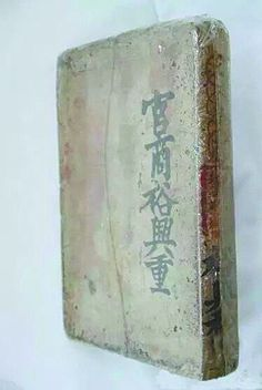 Old Hei brick tea that was manufactured in Jingyang (涇陽), Shaanxi, China.  Late 19th century to early 20th century.