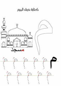Islamic Alphabet, Arabic Alphabet Letters, Arabic Alphabet For Kids, Write Arabic, Quran Arabic, Arabic Handwriting, Social Skills Autism, Learn Arabic Online, Arabic Lessons