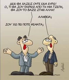Syriza Promises Family Guy, Comics, Funny, Pictures, Fictional Characters, Greek, Humor, Photos, Funny Parenting