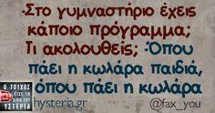 Οι Μεγάλες Αλήθειες της Τετάρτης Funny Phrases, Funny Quotes, Funny Images, Funny Pictures, Sisters Of Mercy, Funny Greek, Greek Quotes, Like A Boss, True Words