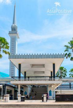 Главная мечеть Малайзии - Masjid Negara Malaysia | 5 причин почему стоит поехать на экскурсию с Пхукета в Куала Лумпур, стоимость и программа экскурсии. | Экскурсия с Пхукета в Куала Лумпур | Эксперт по путешествиям AsiaPositive.com | (Малайзия, Куала Лумпур, Пхукет, Таиланд, экскурсия, путешествие, туризм)