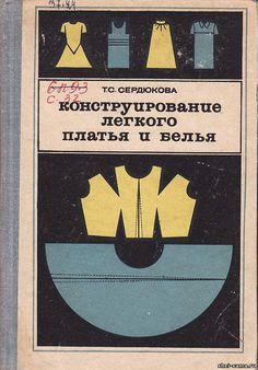 Блузки книга