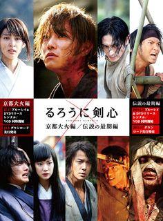 るろうに剣心 伝説の最期編|RUROUNI KENSHIN 3 - Rurouni Kenshin: The Legend Ends|浪客劍心 傳說落幕篇(Japan Version)