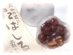 Traditional Japanese sweet named for a haiku written by Masaoka Shiki:   石山の石に たばしる あられかな  scattering on the stones  of Mount Ishiyama -  these hailstones  Tr. Gabi Greve