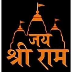 Shri Ram Wallpaper, Hacker Wallpaper, Hanuman Ji Wallpapers, Shiva Lord Wallpapers, Sri Ram Photos, Hanuman Pics, Rama Lord, Bio Data For Marriage, Lord Rama Images