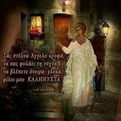 Greek Quotes, Prayers
