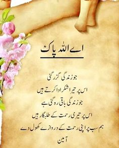 Morning Dua, Morning Prayer Quotes, Morning Prayers, Good Morning Quotes, Good Morning Messages, Good Morning Greetings, Good Morning Images, Islamic Images, Islamic Pictures