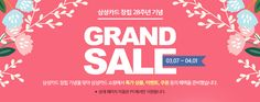 삼성카드 창립 28주년 기념 GRAND SALE - 03.07 ~ 04.01 (삼성카드 창립 기념을 맞아 삼성카드 쇼핑에서 특가 상품, 이벤트, 쿠폰 등의 혜택을 준비했습니다.)
