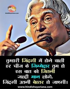 Motivational Quotes in Hindi - [Top] Success Quotes in Hindi ( Motivational Quotes For Success Career, Very Inspirational Quotes, Positive Quotes For Life Motivation, Motivational Picture Quotes, Motivational Quotes In Hindi, Hindi Quotes, Quotes Positive, Best Success Quotes, Reality Quotes