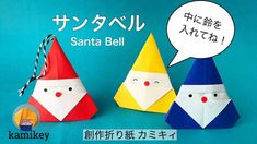 Exceptional 50 Beginner sewing projects projects are readily available on our website. look at this and you wont be sorry you did. Origami Gifts, Diy Origami, Christmas Origami, Christmas Toys, Bell Paper, Diy And Crafts, Crafts For Kids, Japanese Origami, Origami And Kirigami