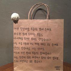 Korean Quotes, Korean Aesthetic, Typography, Lettering, Korean Art, Korean Language, Famous Quotes, Sentences, Paper Shopping Bag