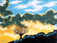 Israel Art psalm chapter 36 verse 6
