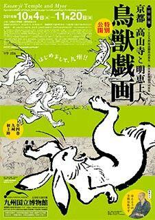 2016.10.10 鳥獣人物戯画