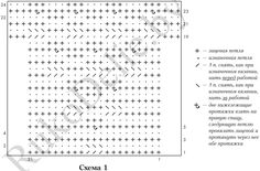 схема узора из звёздочек для вязания спицами