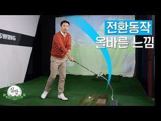 다운스윙 전환동작 올바른 느낌! 그리고 연습방법! 골프에서 어려운 것중 하나인 다운스윙 느낌으로 배워보아요!  [셀프 골프레슨] - YouTube
