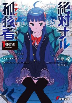 Amazon.co.jp: 絶対ナル孤独者 (1) ―咀嚼者 The Biter― (電撃文庫): 川原礫, シメジ: 本