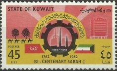 1962: Cogwheel, oil wells, camels and modern buildings (כווית) (Bicentenary of the Sabah dynasty) Mi:KW 177,Sn:KW 187