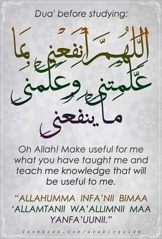 Dua for myself and other students.
