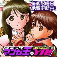 Comic Manga OH+YA!
