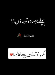 Poetry Pic, Poetry Lines, Poetry Quotes In Urdu, Best Urdu Poetry Images, Urdu Poetry Romantic, Urdu Quotes, Mixed Feelings Quotes, Poetry Feelings, Feeling Alone Quotes