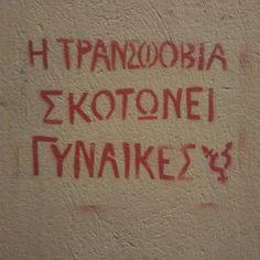 Transphobia kills women • Η τρανσφοβία σκοτώνει γυναίκες Stencils, Graffiti, Street Art, Home Decor, Decoration Home, Room Decor, Templates, Stenciling, Home Interior Design
