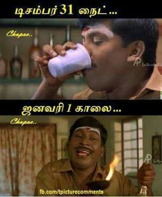 Comedy Quotes, Comedy Memes, Funny Comedy, Tamil Jokes, Picture Quotes, Lol, Messages, Pictures, Image