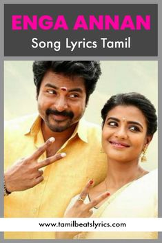 Tamil Video Songs, Tamil Songs Lyrics, Song Lyrics, Tamil Font, Music, Image, Movies, Musica, Musik