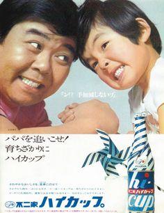 不二家 ハイカップ 三波伸介 広告 1971