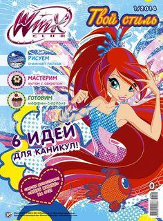 ¡Nueva revista Winx Club Sirenix en Rusia! http://poderdewinxclub.blogspot.com.ar/2013/12/nueva-revista-winx-club-sirenix-en-rusia.html