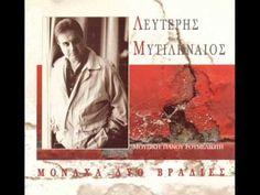 Λευτέρης Μυτιληναίος - Αυτή που θα πάρει τη θέση σου Cover, Books, Libros, Book, Book Illustrations, Libri