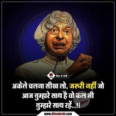 #Dilsedeshi #hindi #sucvichar Good Leadership Quotes, Inspirational Leaders, Leader Quotes, Attitude Quotes, People Change Quotes, People Quotes, True Quotes, Great Man Quotes, Life Struggle Quotes