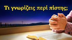 Ομιλία του Θεού | Τι γνωρίζεις περί πίστης;