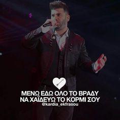 Μένω εδώ.. Song Quotes, Love Words, Just Love, My Life, Lyrics, Greek, How Are You Feeling, Feelings, Heart