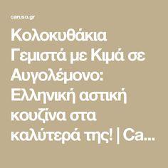 Κολοκυθάκια Γεμιστά με Κιμά σε Αυγολέμονο: Ελληνική αστική κουζίνα στα καλύτερά της! | Caruso.gr