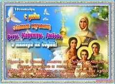 Картинки по запросу поздравительные открытки вера надежда любовь