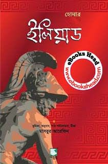 iliad Bengali Translation by Mashrur Arefin (Bangla PDF