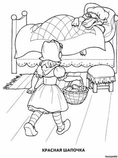 Little Red Riding Hood Little Pigs, Little Red, Fairy Tale Crafts, Red Riding Hood Party, Fairy Tale Activities, Fairy Tales Unit, Wolf, Coloring Pages For Kids, Coloring Sheets
