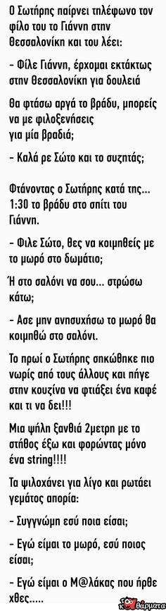 Πετυχημένο! Ο Σωτήρης παίρνει τηλέφωνο τον φίλο του το Γιάννη στην Θεσσαλονίκη Jokes Images, Funny Photos, More Fun, Funny Jokes, Lol, Humor, Memes, Quotes, Languages