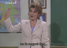 greek quotes Greek Quotes, Type 1, Tv Series, Funny Quotes, Lol, Humor, Diabetes, Crafts, Funny Phrases