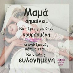 Great Words, Love Words, Greek Quotes, Mother And Child, Raising Kids, Mommy And Me, Kids And Parenting, Life Quotes, Dads