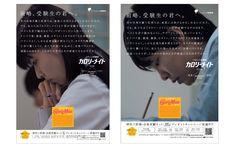 大塚製薬 カロリーメイト グラフィック広告