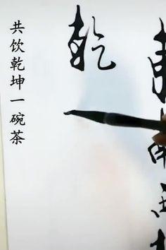 Japanese Haiku, Asian Wall Art, Calligraphy Tattoo, Chinese Brush, Chinese Symbols, Japanese Calligraphy, Ink Wash, China Art, Zen Art