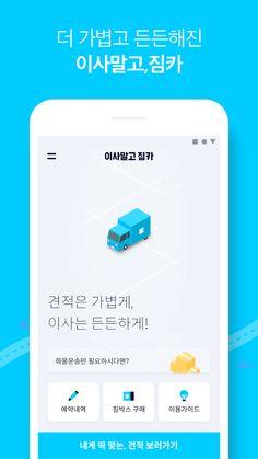 짐카 - 스마트한 원룸이사, 용달이사 - Google Play 앱 Web Design, App Ui Design, User Interface Design, Mobile D, Mobile App Ui, Car App, Google Play, Card Ui, Tablet Ui