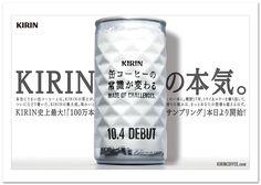 KIRIN FIRE 100万本サンプリング   販促会議デジタル版