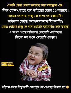 Bangla Quotes, Funny Photos, Jokes, Fanny Pics, Husky Jokes, Memes, Funny Pics, Funny Pranks, Funny Pictures