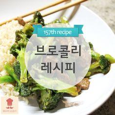 레시피스토어 - ▶장아찌 레시피◀ ... : 카카오스토리 Korean Food, Diet Recipes, Potato Salad, Side Dishes, Delicious Food, Mexican, Tacos, Korean Cuisine, Healthy Diet Recipes