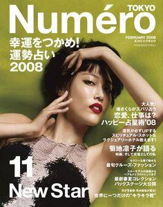 Numéro Tokyo February 2008 - Rinko Kikuchi