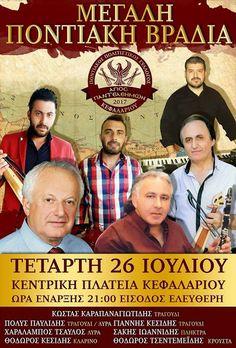 e-Pontos.gr: Μεγάλη Ποντιακή βραδιά στο Κεφαλάρι Δράμας