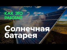 Сегодня мы представляем вашему вниманию наш новый проект — научно-познавательную программу «Как это работает?». В пилотном выпуске мы поговорим о солнечной батарее: как она работает, из какого материала производится и какой у нее КПД. Приятного просмотра! Источник: http://kareliyanews.ru/premera-kak-eto-rabotaet-solnechnaya-batareya/ ©Карельские Вести