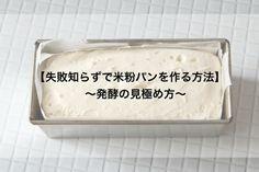 【失敗知らずで米粉パンを作る方法】 〜発酵の見極め方〜